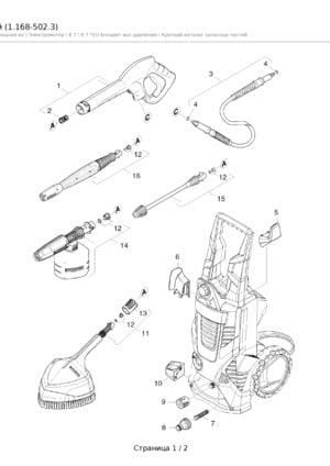 Список запасных частей