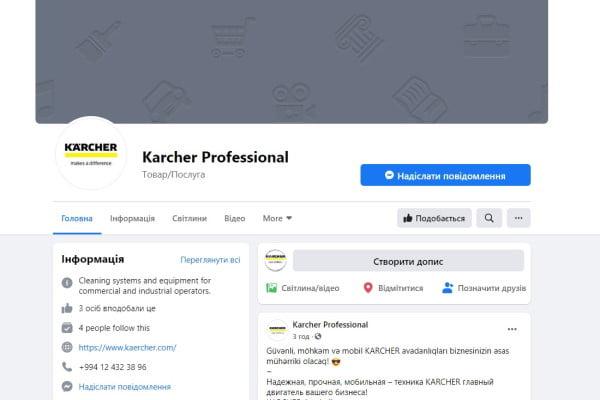 Как найти Karcher 3