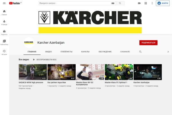 Как найти Karcher 9