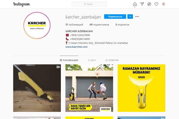 Как найти Karcher 5